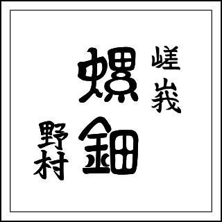 Sagaraden Nomura