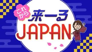 よんチャンテレビ『清水麻椰の「これから来ーるJAPAN 」』放送について