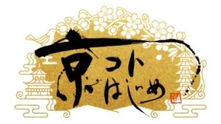 9月10日(金)午後2:05NHK「京コトはじめ」放送について